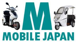 電気の乗り物専門メーカー モービルジャパン 公式